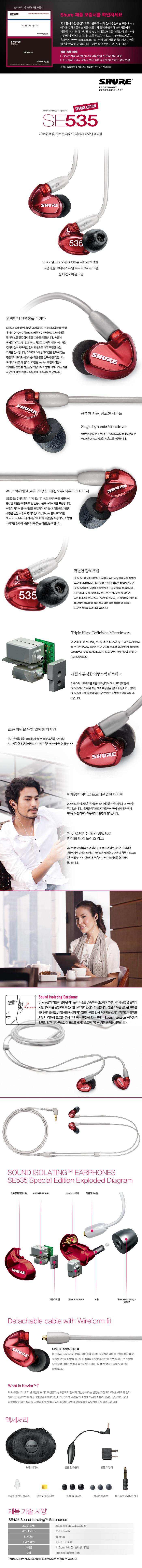 new_products_SE535LTD.jpg